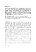 출판업 자기소개서 예문