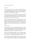 삼성전자 자기소개서 예문