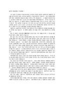 대학교입시 합격자 학업계획서 작성 예문(11)