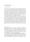 조선시대 중기 회화