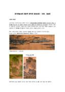 중국미술사의 대표적 양식의 등장시대(오대 송대)
