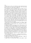 아주대학교 입시 자기소개서예문