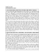성균관대학교 입시자기소개서 예문(2)