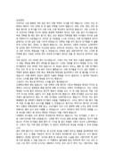 성균관대학교 입시자기소개서 예문(3)