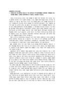 서울대학교 입시 자기소개서 예문