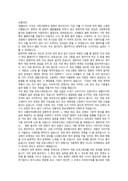 숙명여자대학교 입시자기소개서 예문(2)