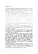 해외영업 분야 자기소개서예문