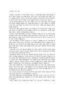 전자회사자기소개서 예문