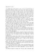 웹 프로그래머분야자기소개서 예문