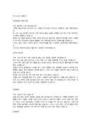 컴퓨터 업계 자기소개서 예문