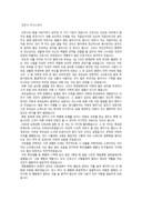 간호사 분야자기소개서 예문