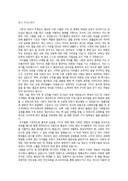 강사 분야 자기소개서예문