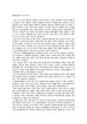 경영 컨설턴트 분야 자기소개서예문