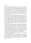 영업직 분야자기소개서 예문