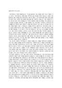 일반사무 분야자기소개서 예문