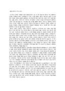 일반사무분야 자기소개서 예문(2)