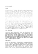 자동차 부품 업계 자기소개서 예문