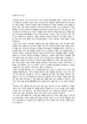 승무원 분야자기소개서 예문