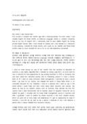 호주 대학교 입시자기소개서 예문(영문)