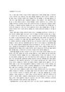 기술영업직 자기소개서예문