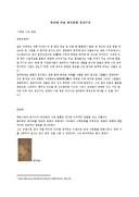 북송대 미술 화조화