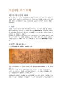 조선시대 초기 회화