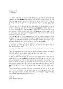 석도의 회화이론(중국회화이론사)
