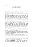 조선화원대전(한국미술사)