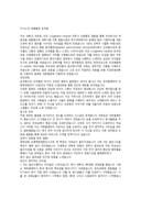 대항항공 승무원자기소개서 예문