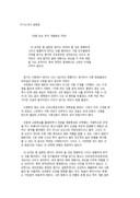 금융권 자기소개서예문