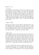농협중앙회 자기소개서 예문