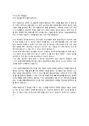 영농법인 자기소개서예문