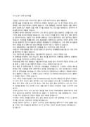 외국계열 자기소개서 예문(번역)