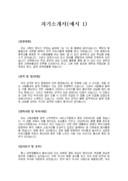 홍보 마케팅 분야 자기소개서 예문