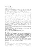 농협 자기소개서 예문