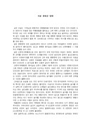 서울광화문 탐방 기행문