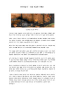 리움미술관 기행문(한국미술사)