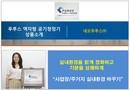액자형 공기청정기 사업계획서