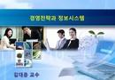 경영전략과 정보시스템