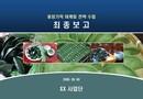 마케팅 전략 수립 보고서
