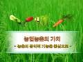 농업농촌의 가치