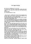 TV속 세상과 다른 법정 견학 보고서
