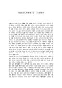 중국 하남성(河南省) 기행문