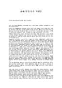 중국 상해 항주 소주 기행문