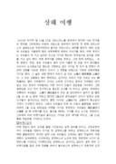 상해 여행 기행문