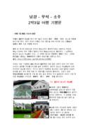 중국 남경 무석 소주 2박3일 여행 기행문