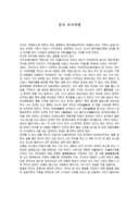 중국 귀주여행 기행문