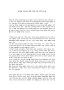 한국을 소비하는 일본  한류 여성 드라마 논술