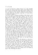 대기업 자기소개서(삼성)