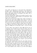 중국에서의 생활 기행문(중추절을 맞이하며)